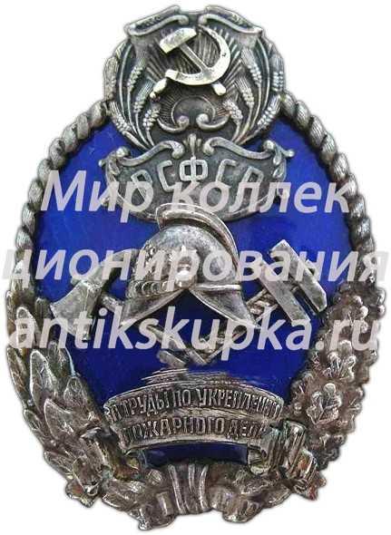 Знак «За труды по укреплению пожарного дела. НКВД РСФСР»