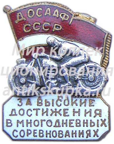 Знак «За высокие достижения в многодневных соревнованиях. ДОСААФ СССР»