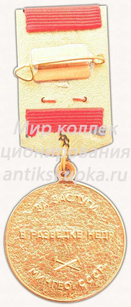 Знак «За заслуги в разведке недр, Министерство геологии (Мингео) СССР»
