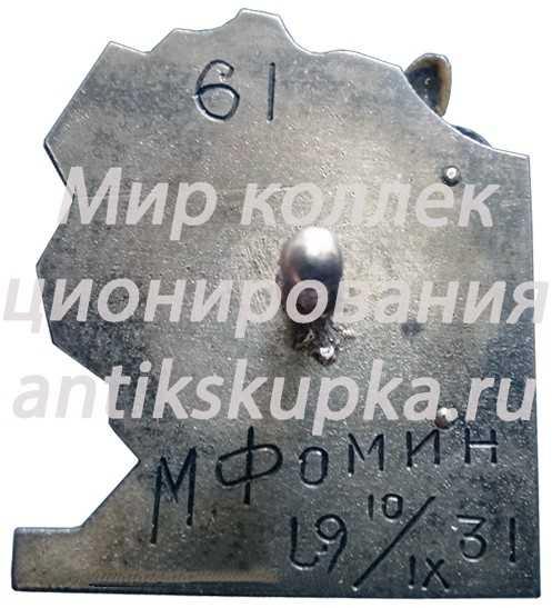 Знак «Забег газеты «Красная газета». 1931»