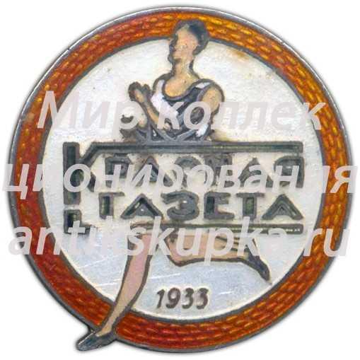 Знак «Забег газеты «Красная газета». 1933»