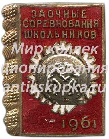 Знак «Заочные соревнования школьников по борьбе. 1961»