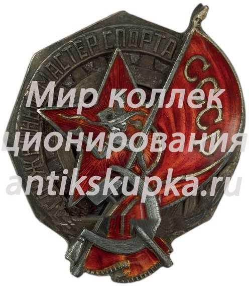 Знак «Заслуженный мастер спорта СССР» 4