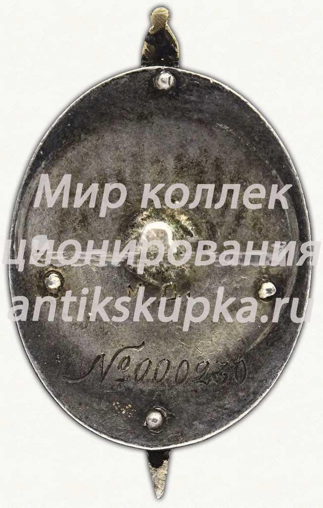Знак «Заслуженный работник НКВД» 8