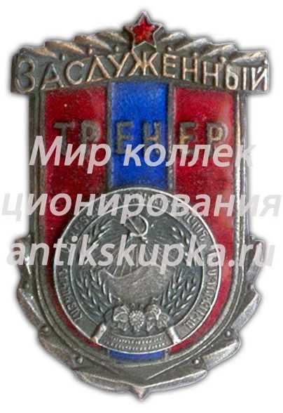 Знак «Заслуженный тренер Армянской ССР»