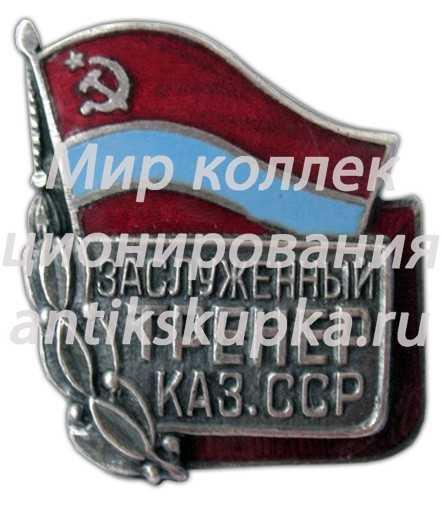 Знак «Заслуженный тренер Казахской ССР»