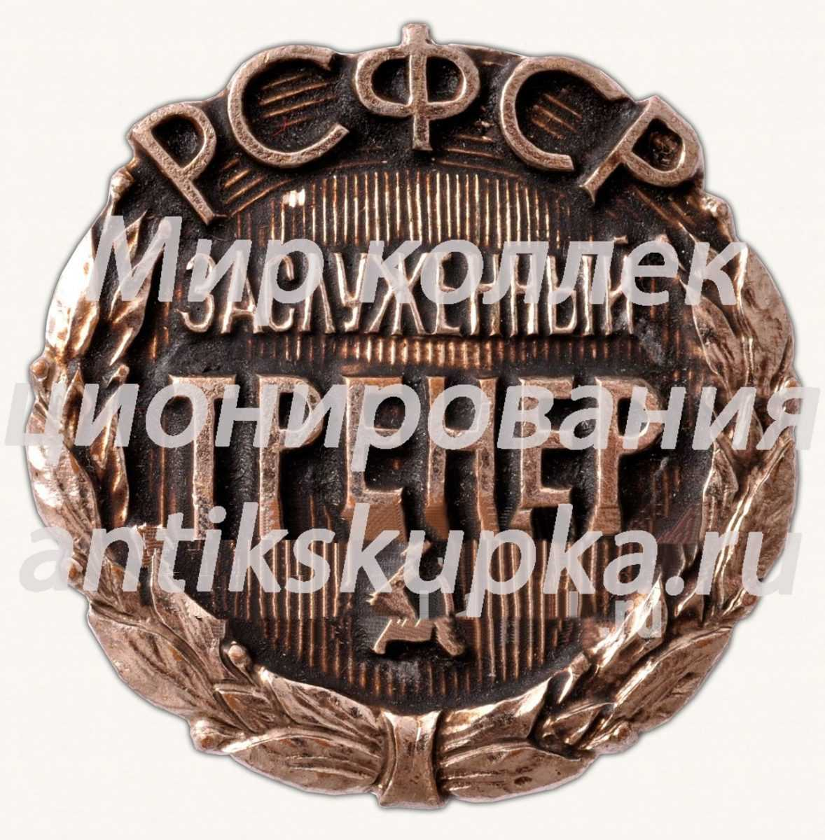 Знак «Заслуженный тренер РСФСР» 2