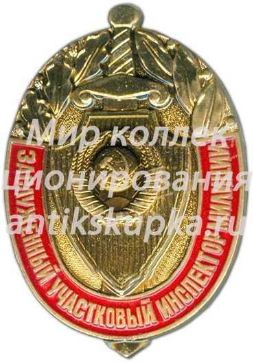 Знак «Заслуженный участковый инспектор милиции»
