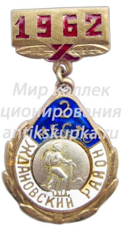 Знак «Ждановский район. 2 место. Альпинизм. 1962»