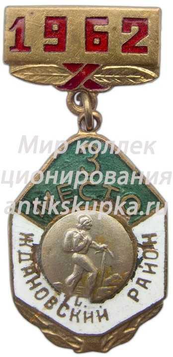 Знак «Ждановский район. 3 место. Альпинизм. 1962»