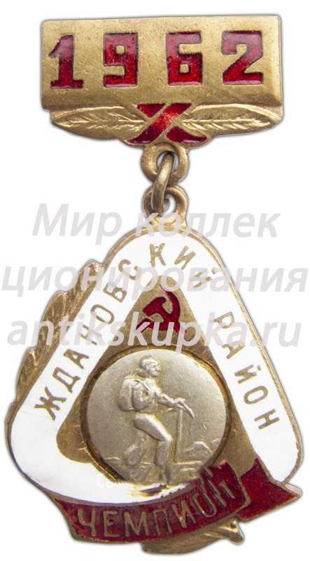 Знак «Ждановский район. Чемпион. Альпинизм. 1962»