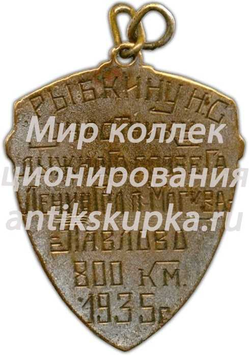 Знак «Жетон участника лыжного пробега Ленинград-Москва-Павлово 800км. 1935»