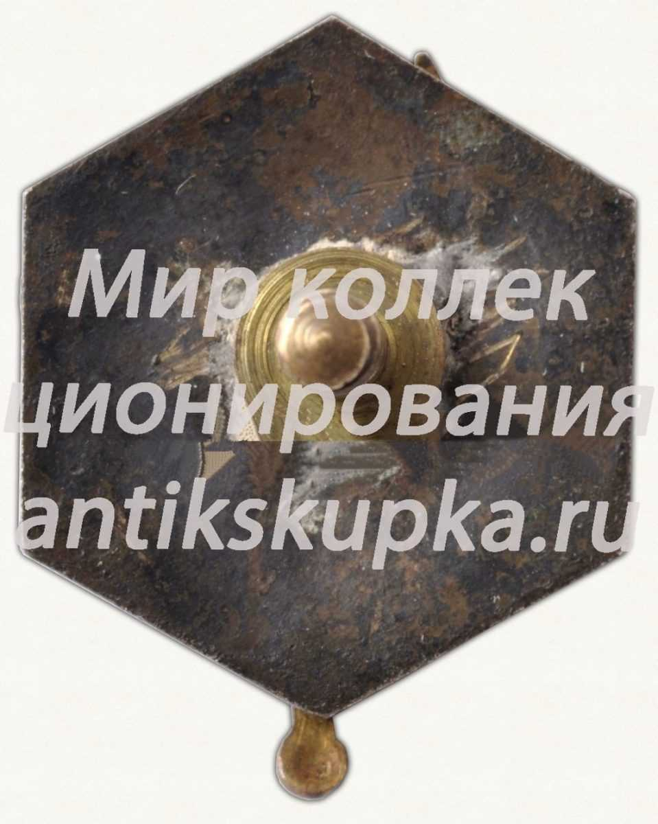 Знак «Зимняя олимпиада Латвийской ССР»
