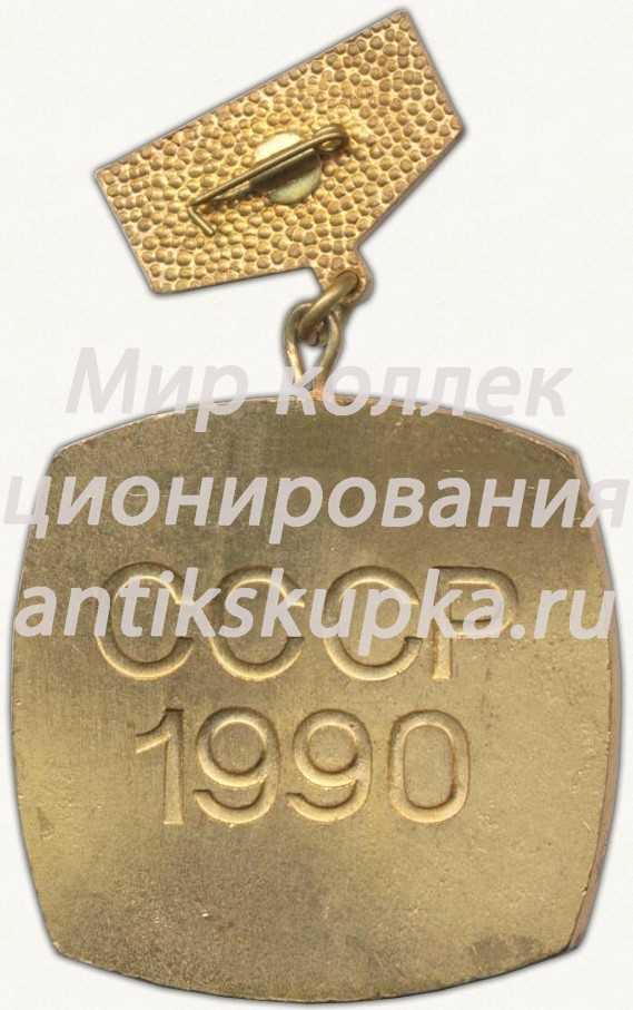 Знак «Зимняя спартакиада народов СССР. Тренер победителя. 1990»