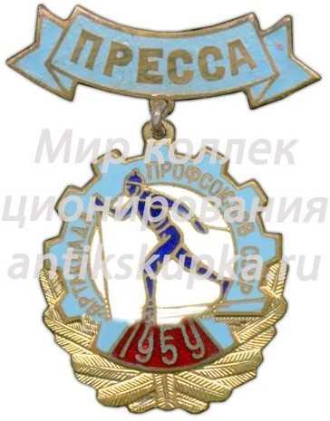 Знак «Зимняя спартакиада профсоюзов СССР. Пресса. 1959»