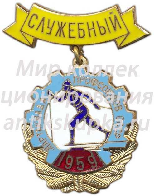 Знак «Зимняя спартакиада профсоюзов СССР. Служебный. 1959»