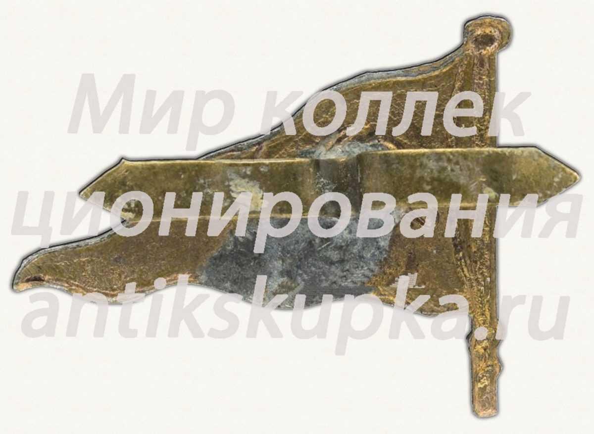 Знак «Значок-вымпел Амурского речного пароходства»