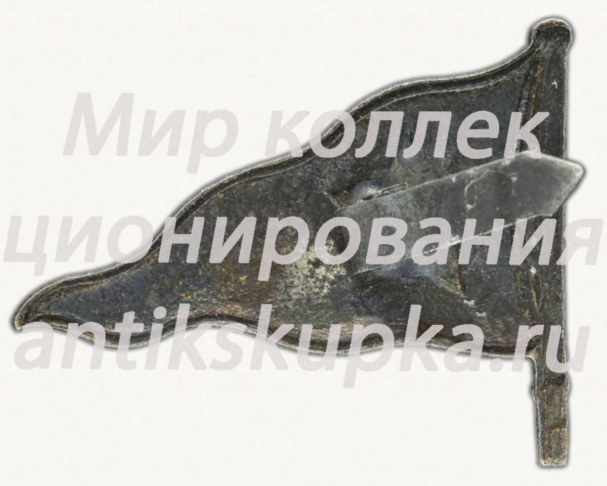 Знак «Значок-вымпел Волжского государственного речного пароходства»