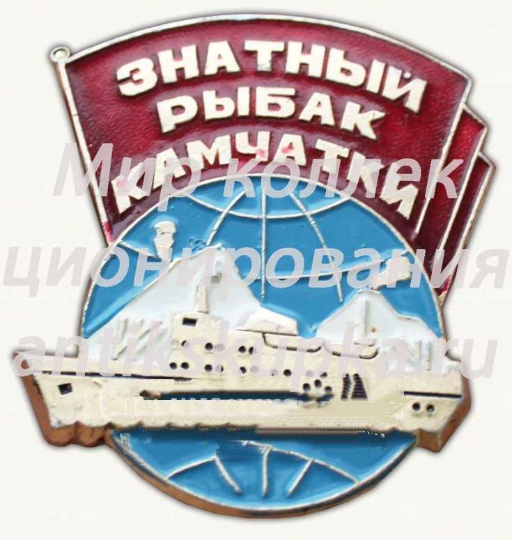 Знак «Знатный рыбак Камчатки»