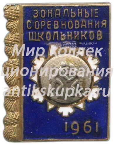 Знак «Зональные соревнования школьников по борьбе. 1961»