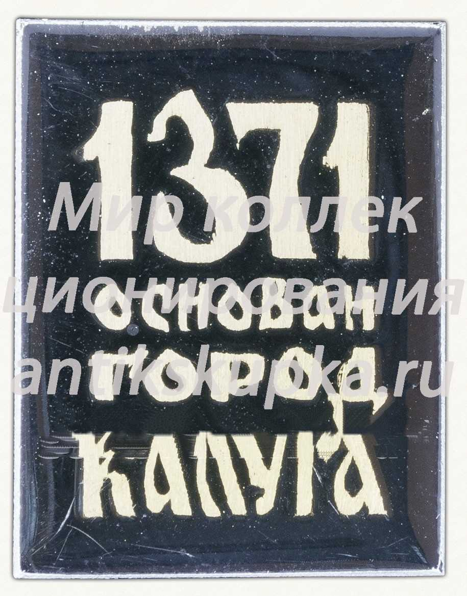 1371 основан город Калуга. Серия знаков «Калуга 1371-1971»