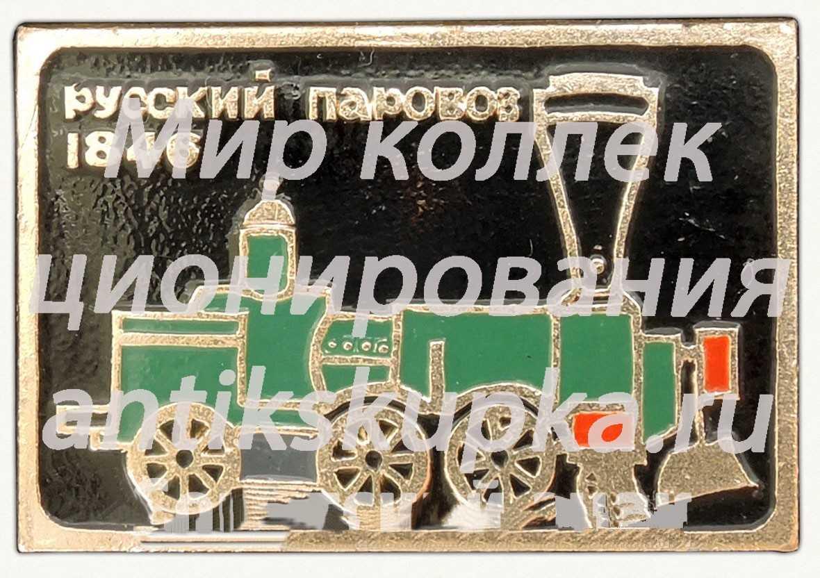 1846. Серия знаков «Русский паровоз»
