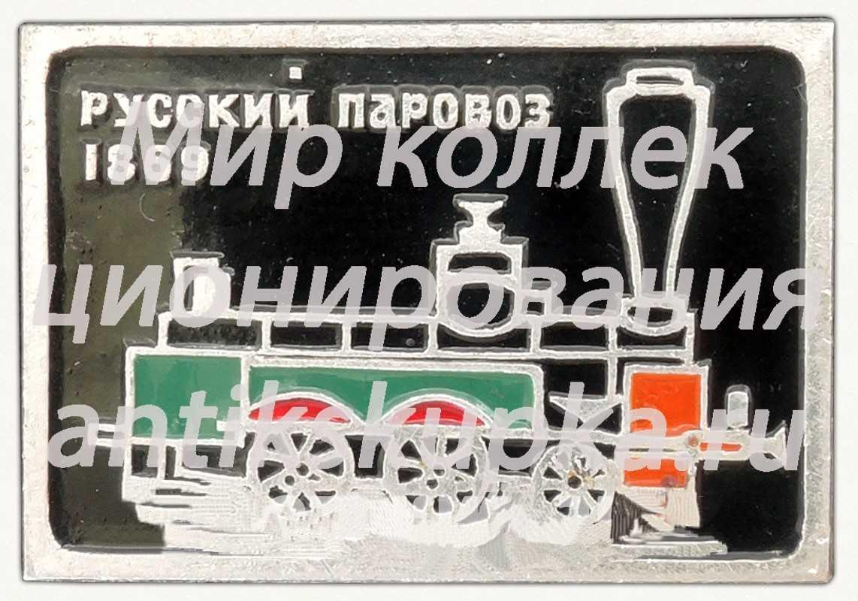1869. Серия знаков «Русский паровоз»
