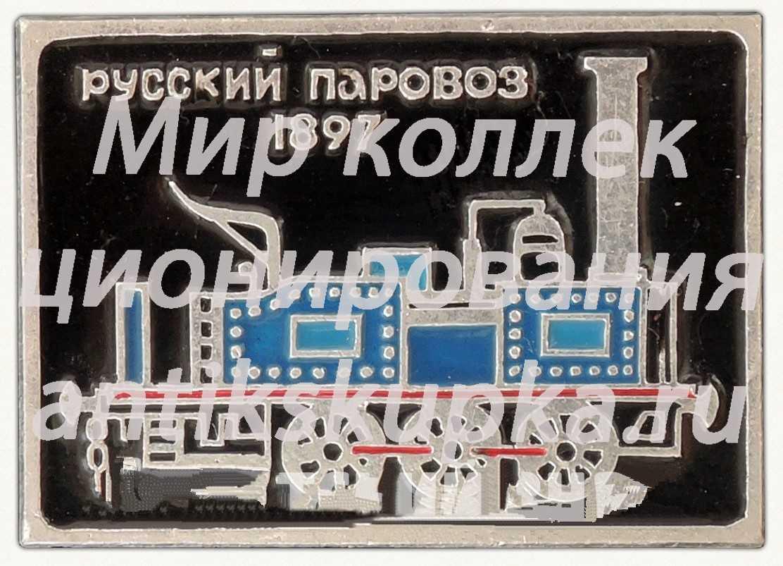 1897. Серия знаков «Русский паровоз»