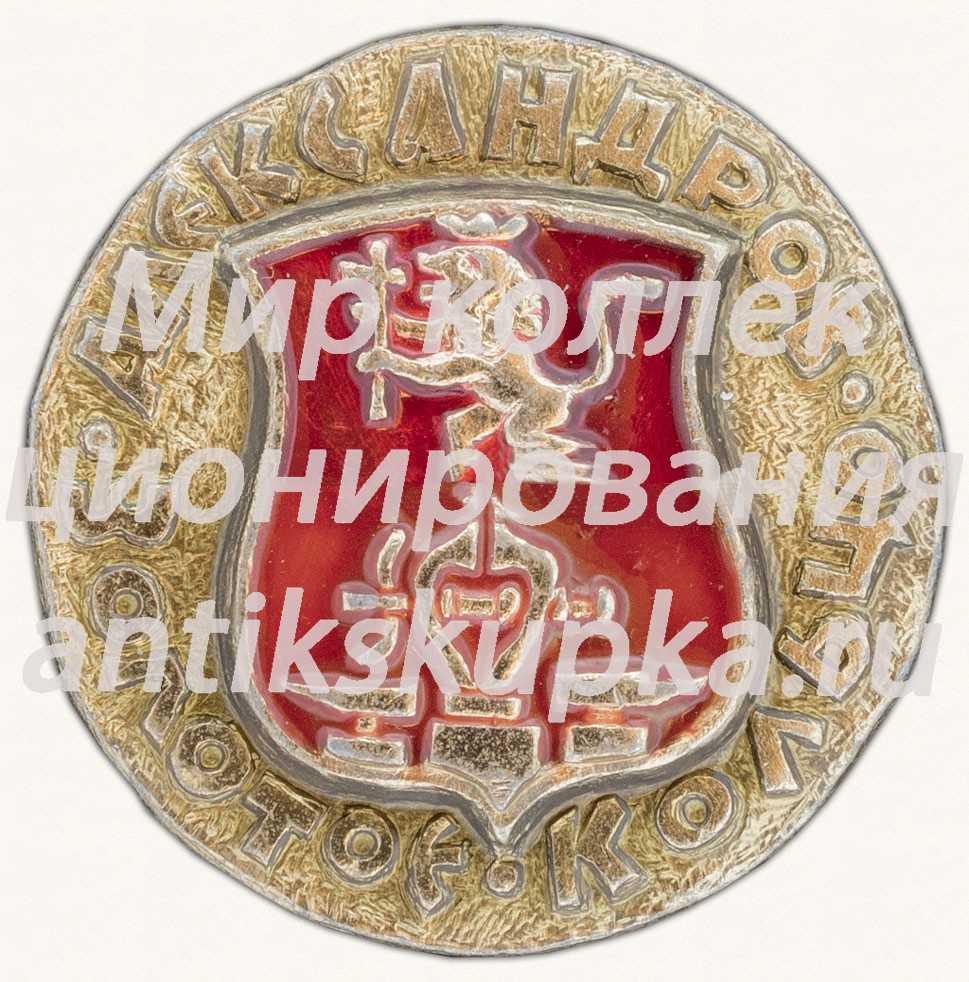Александров. Серия знаков «Золотое кольцо»