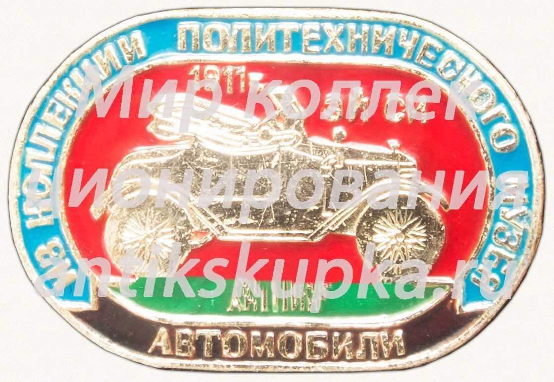Автомобиль «Эй-Си». 1911. Англия. Серия знаков «Автомобили из коллекции политехнического музея»