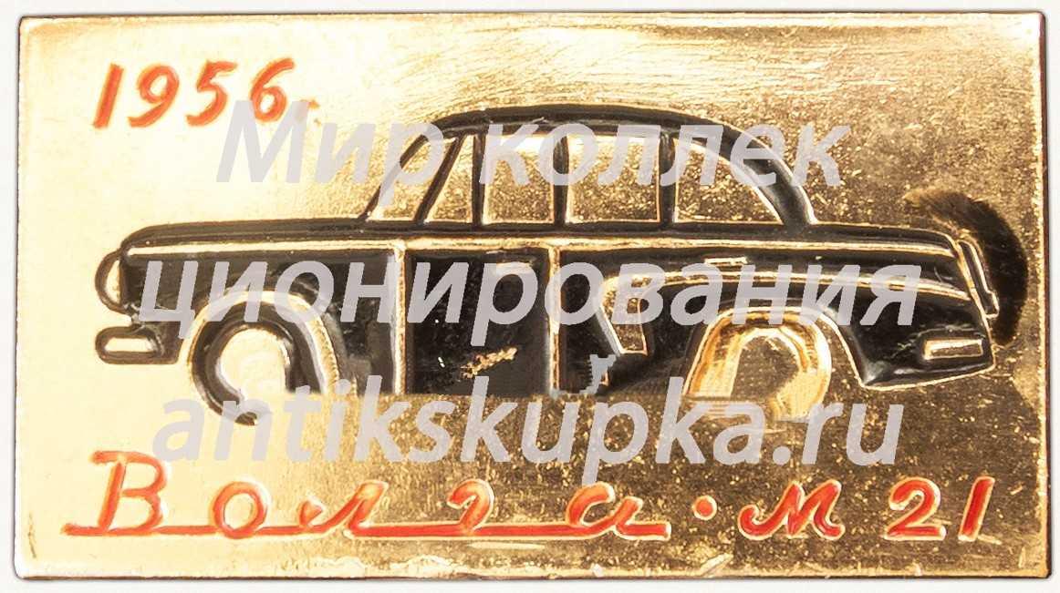 Автомобиль среднего класса - ГАЗ-21 «Волга». Серия знаков «Советские автомобили»