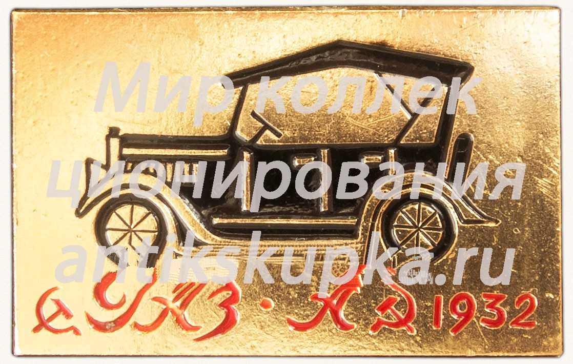 Автомобиль среднего класса - ГАЗ-А. Серия знаков «Советские автомобили»