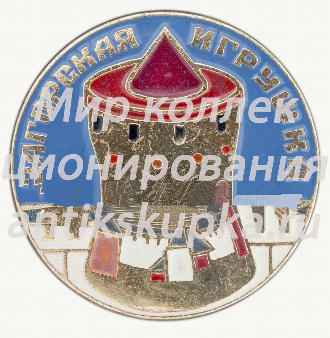 Башня. Серия знаков «Загорская Игрушка». Тип 2