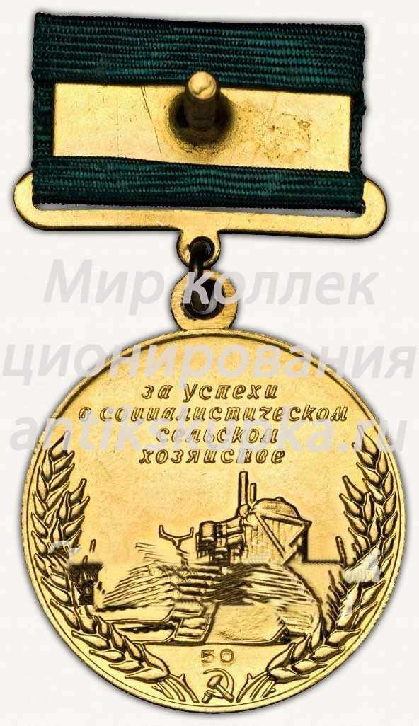 Большая золотая медаль выставки достижений народного хозяйства (ВСХВ). 1954 2