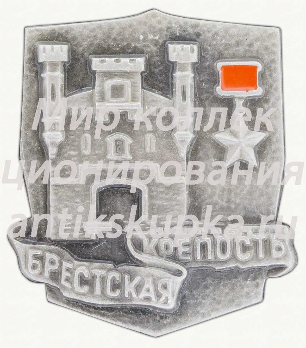 Брестская крепость. Серия знаков «Города-герои»