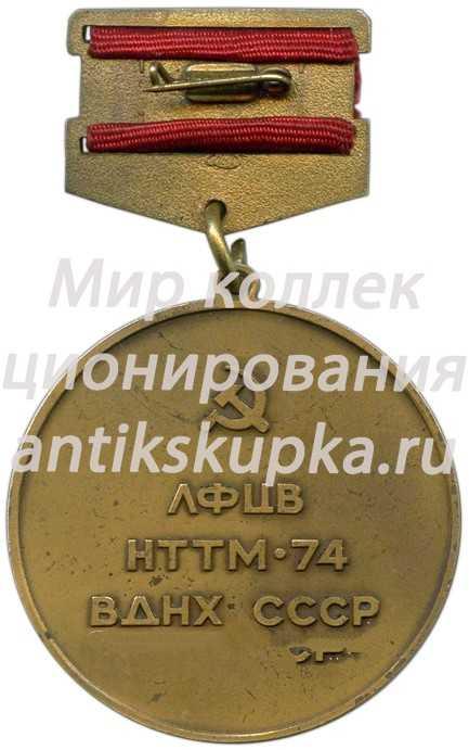Бронзовая медаль участника выставки ЛФЦВ НТТМ-1974 (Научно-технический смотр молодежи) ВДНХ (Выставка достижений народного хозяйства) СССР