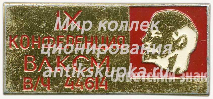 Знак «IX конференция ВЛКСМ в/ч 44614»