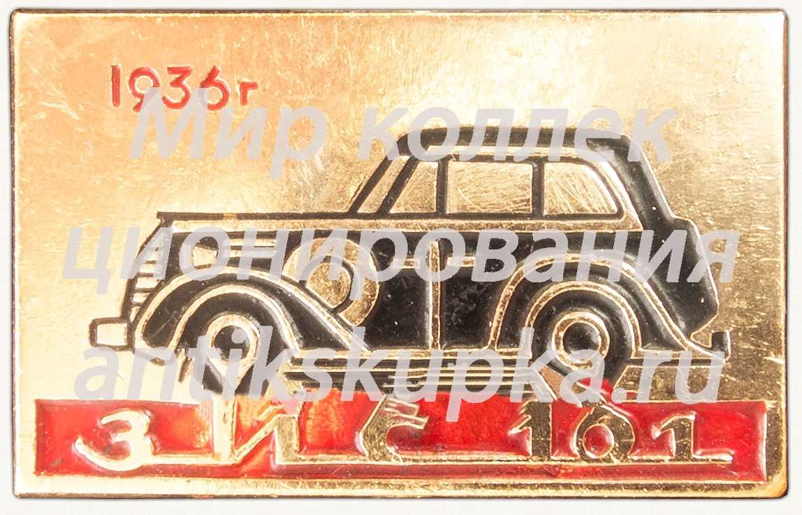 Cоветский семиместный представительский автомобиль - ЗИС-101. Серия знаков «Советские автомобили»