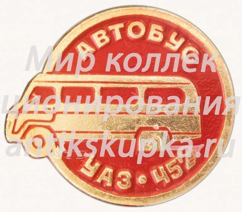 Двухосный автомобиль повышенной проходимости - УАЗ-452 «Буханка». Серия знаков «Автомобили советского периода»