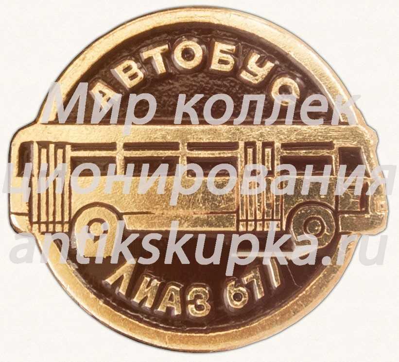 Городской автобус ЛиАЗ-677. Серия знаков «Автомобили советского периода»