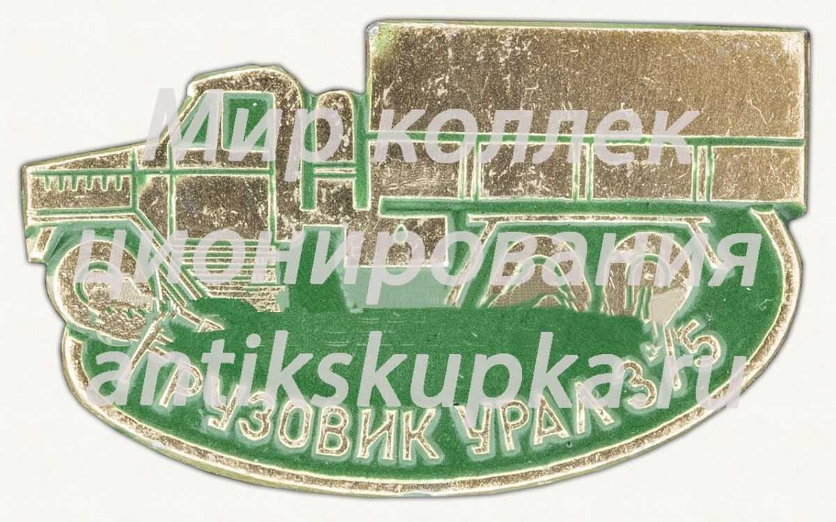 Грузовик - Урал-375. Серия знаков «Автомобили советского периода»