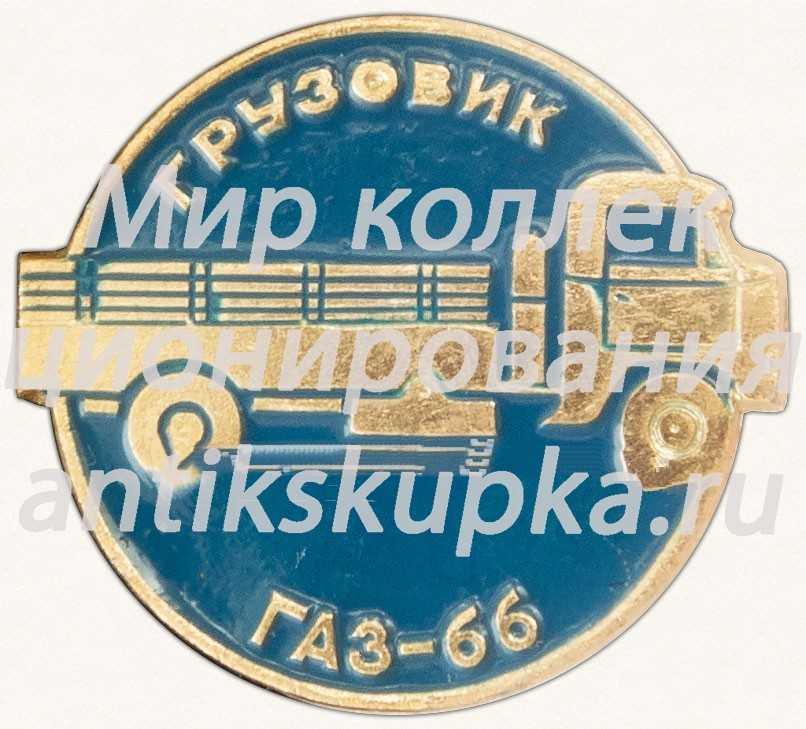 Грузовой автомобиль - ГАЗ-66 «Шишига». Серия знаков «Автомобили советского периода»