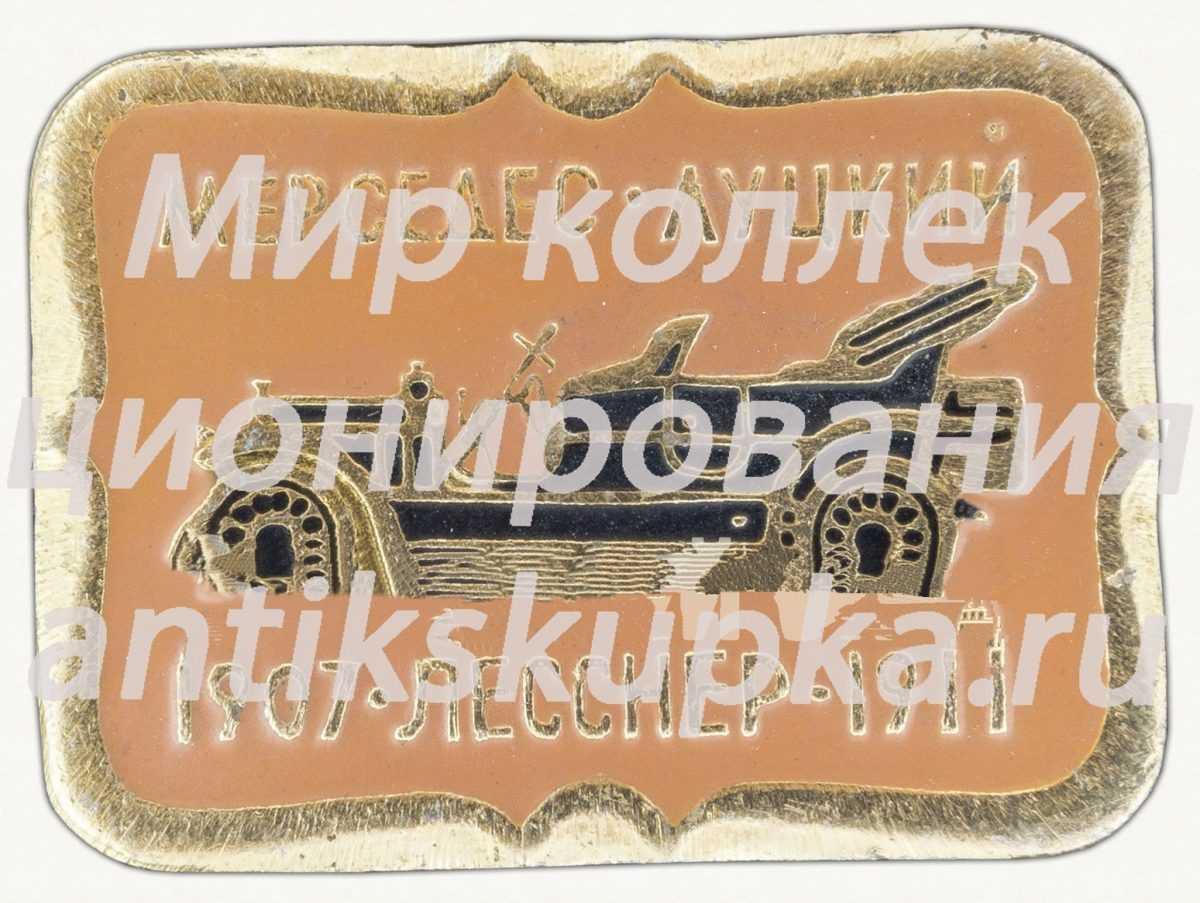 «Мерседес-Луцкий». 1907-1911. «Лесснер». Серия знаков «Автомобили в истории России»