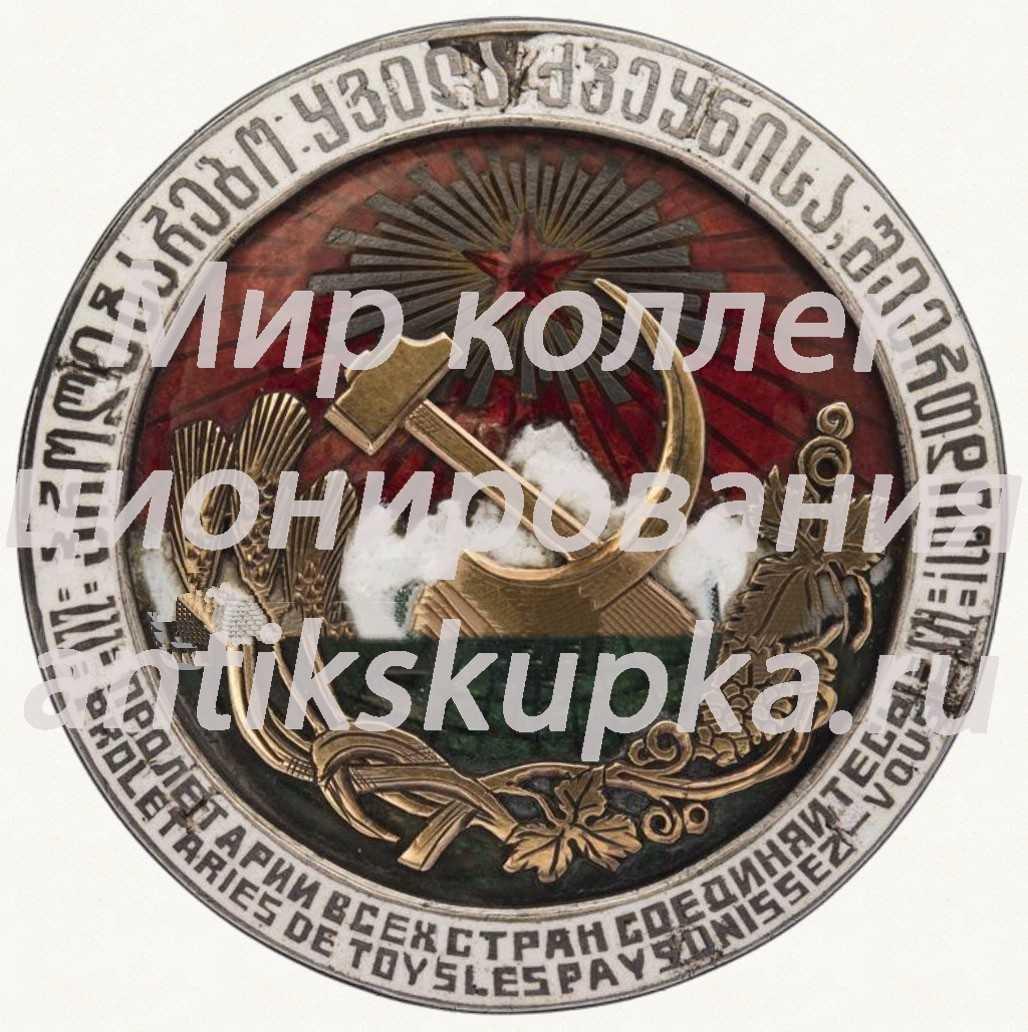 Наградной знак от ЦИК Грузинской ССР