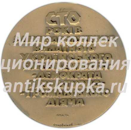 Настольная медаль «100 лет со дня рождения Марко Черемшина (1874-1927)»