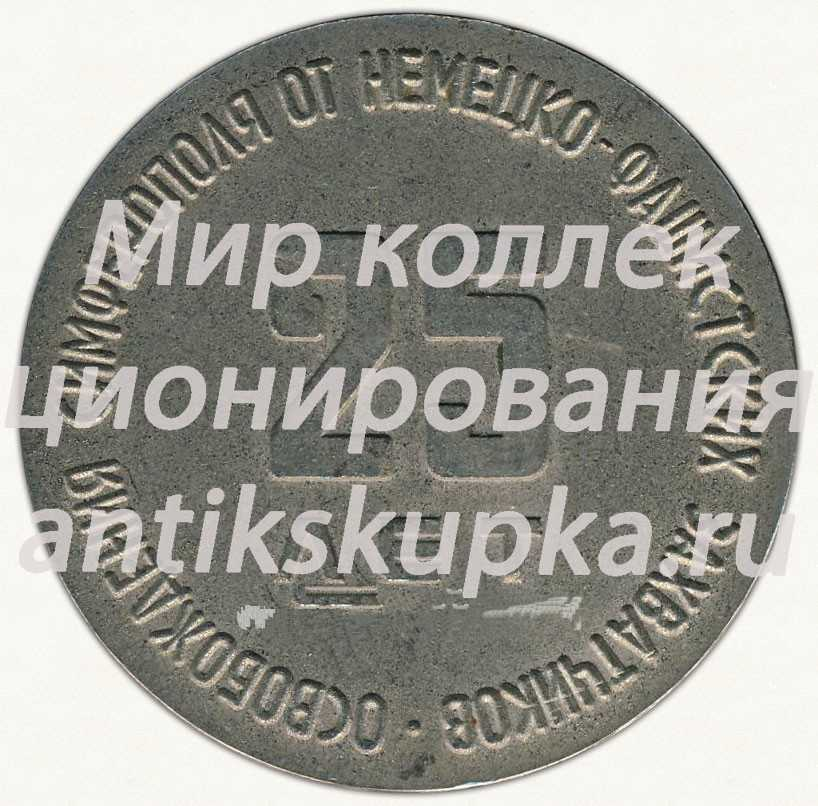 Настольная медаль «25 лет освобождения Симферополя от немецко-фашистских захватчиков (1944-1969)»