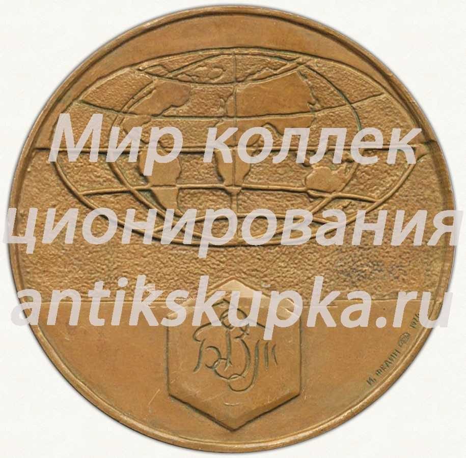 Настольная медаль «50 лет Банку внешней торговли (БВТ) СССР (1924-1974)»