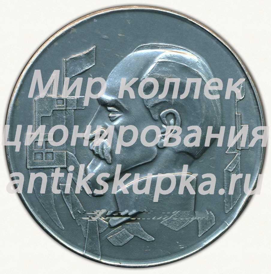 Настольная медаль «50 лет заводу им. Ф.Э.Дзержинского. 1927-1977»