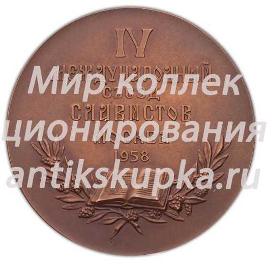 Настольная медаль «IV Международный съезд славистов»