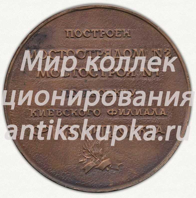 Настольная медаль «Московский мост через Днепр в Киеве 1971-1976»